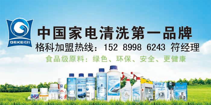 中国家电洗濯第一品牌.jpg